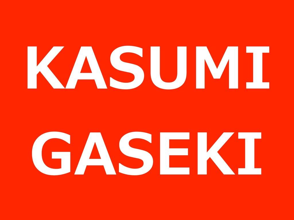 KASUMI GASEKI