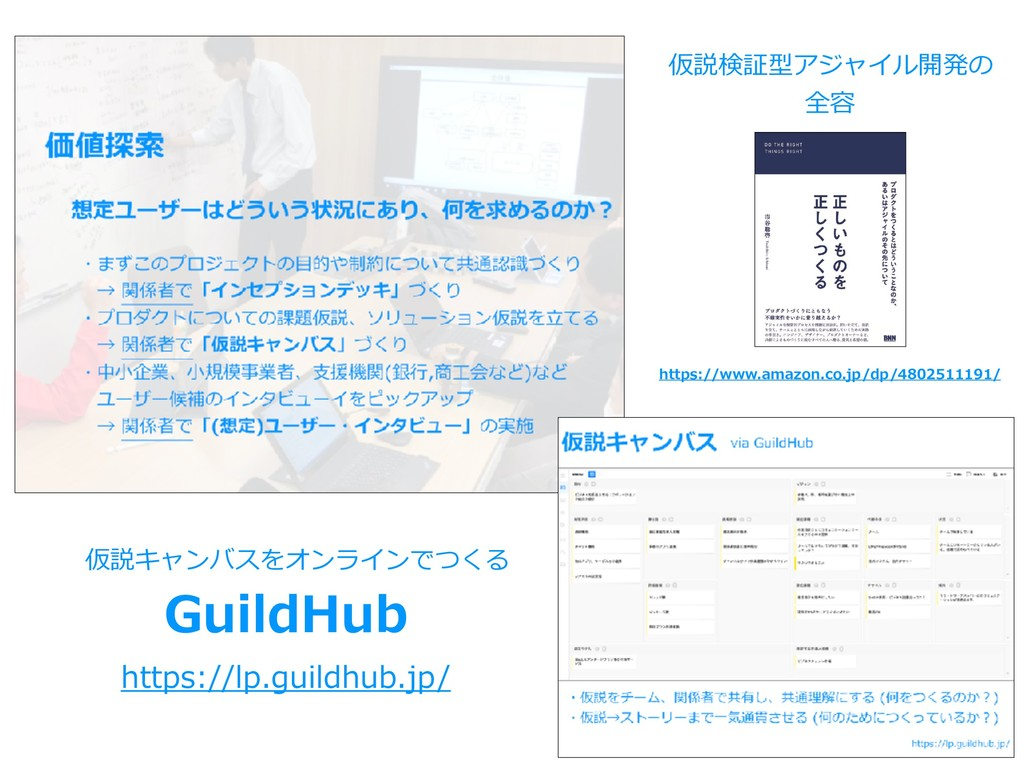 GuildHub https://lp.guildhub.jp/ https://www.am...