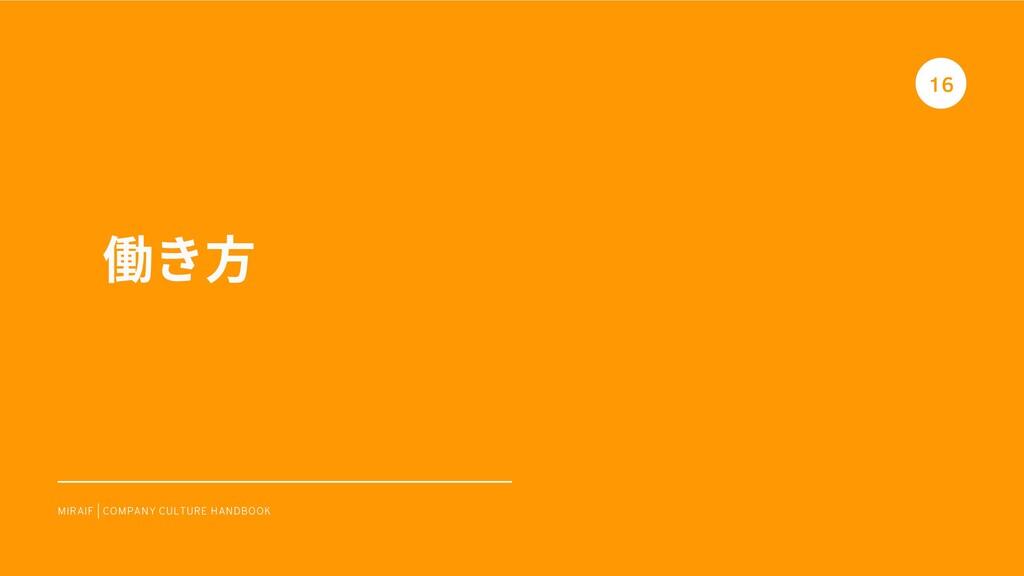 XI MIRAIF | COMPANY CULTURE HANDBOOK 働き⽅ 16