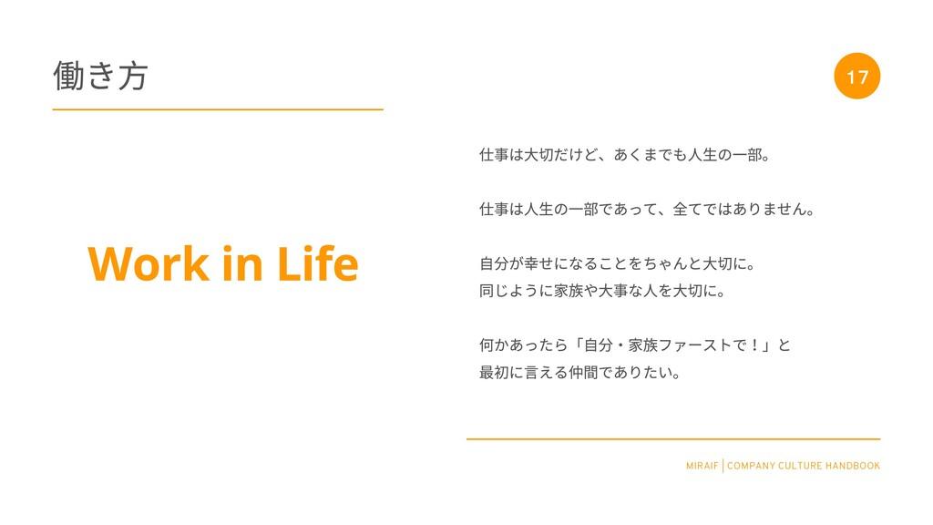 働き⽅ Work in Life 17 仕事は⼤切だけど、あくまでも⼈⽣の⼀部。 仕事は⼈⽣の...