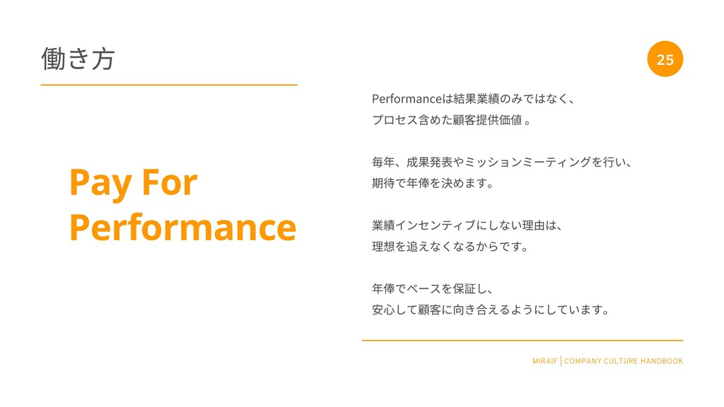 働き⽅ 25 Performanceは結果業績のみではなく、 プロセス含めた顧客提供価値。 ...