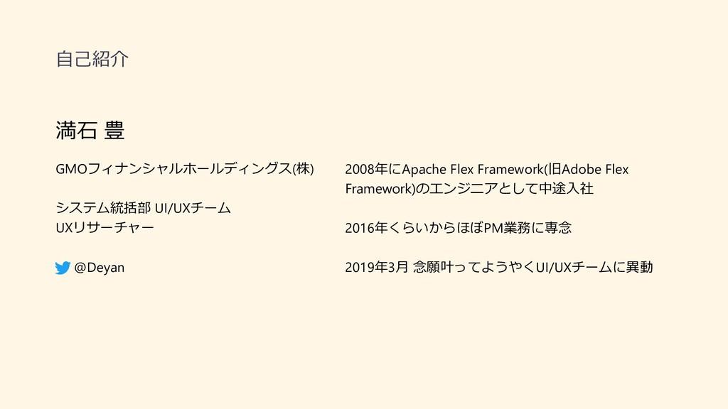 自己紹介 満石 豊 GMOフィナンシャルホールディングス(株) システム統括部 UI/UXチー...