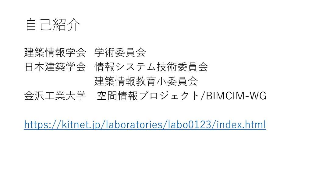 自己紹介 建築情報学会 学術委員会 日本建築学会 情報システム技術委員会 建築情報教育小委員会...
