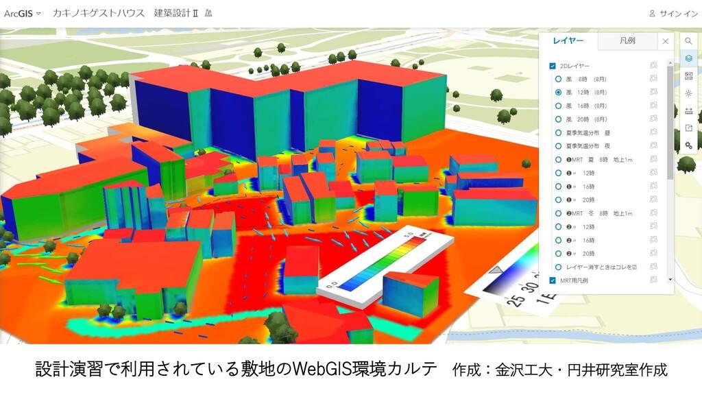 設計演習で利用されている敷地のWebGIS環境カルテ 作成:金沢工大・円井研究室作成