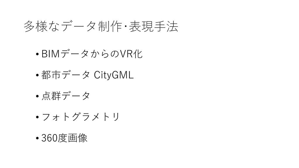 多様なデータ制作・表現手法 • BIMデータからのVR化 • 都市データ CityGML • ...