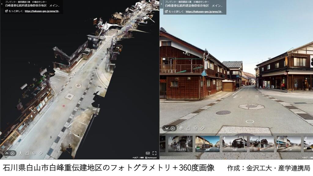 石川県白山市白峰重伝建地区のフォトグラメトリ+360度画像 作成:金沢工大・産学連携局