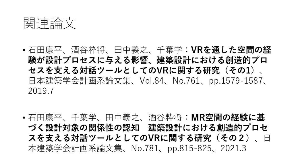関連論文 • 石田康平、酒谷粋将、田中義之、千葉学:VRを通した空間の経 験が設計プロセスに与...