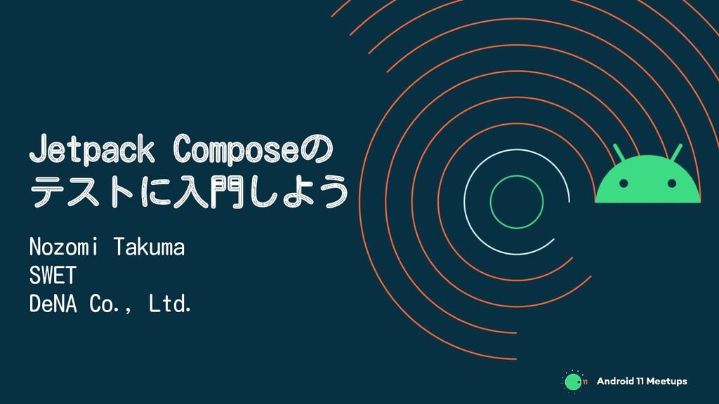 Jetpack Composeの テストに入門しよう Nozomi Takuma SWET D...