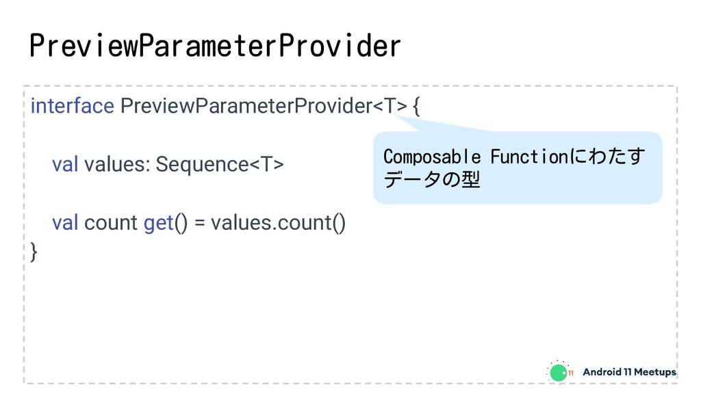 PreviewParameterProvider interface PreviewParam...