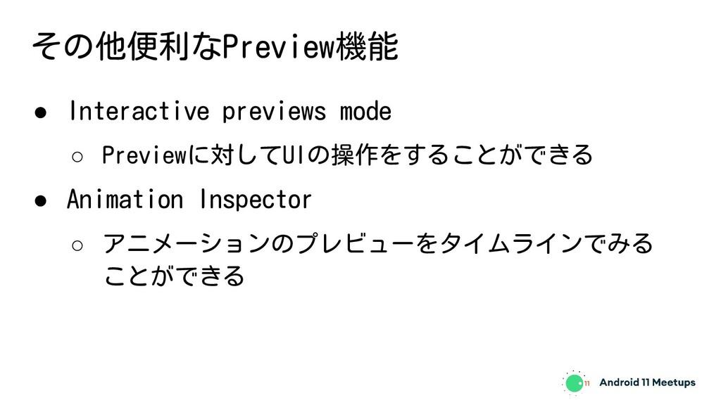 その他便利なPreview機能 ● Interactive previews mode ○ P...
