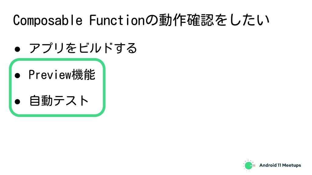 Composable Functionの動作確認をしたい ● アプリをビルドする ● Prev...
