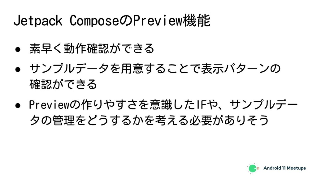 Jetpack ComposeのPreview機能 ● 素早く動作確認ができる ● サンプルデ...