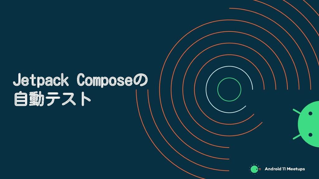 Jetpack Composeの 自動テスト