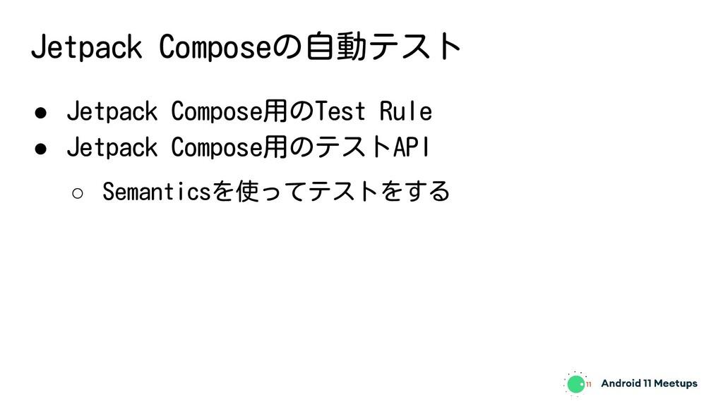 Jetpack Composeの自動テスト ● Jetpack Compose用のTest R...