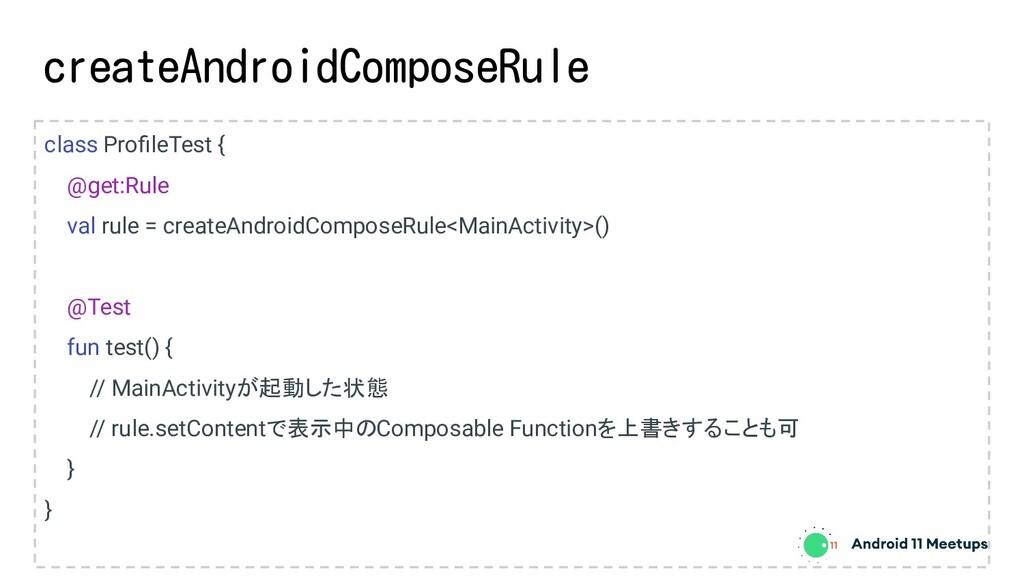 createAndroidComposeRule class ProfileTest { @ge...