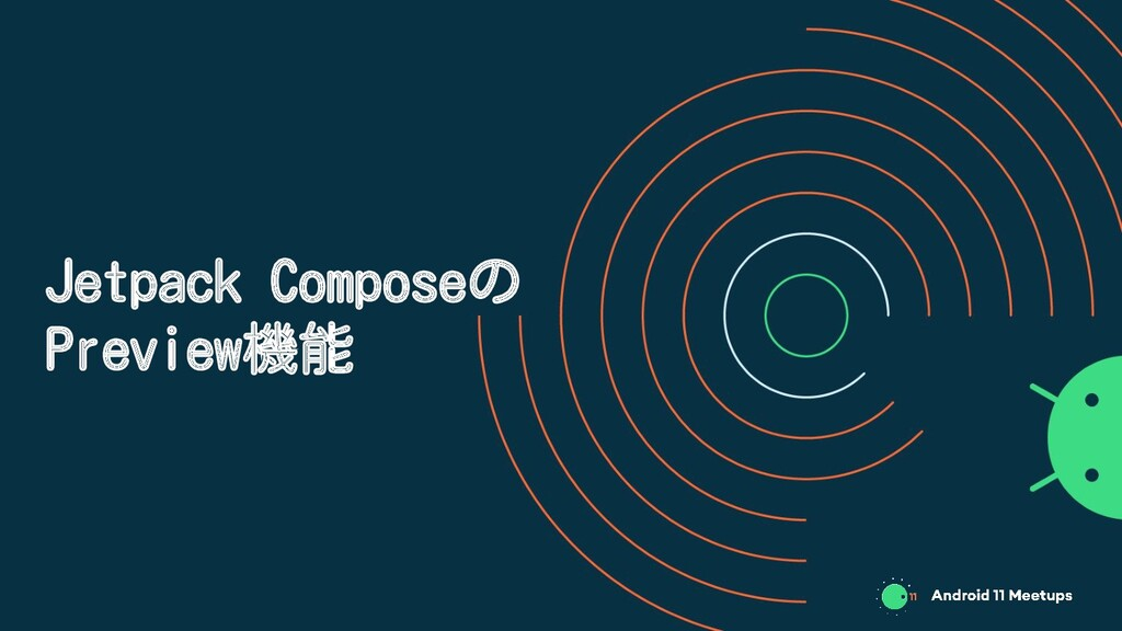 Jetpack Composeの Preview機能