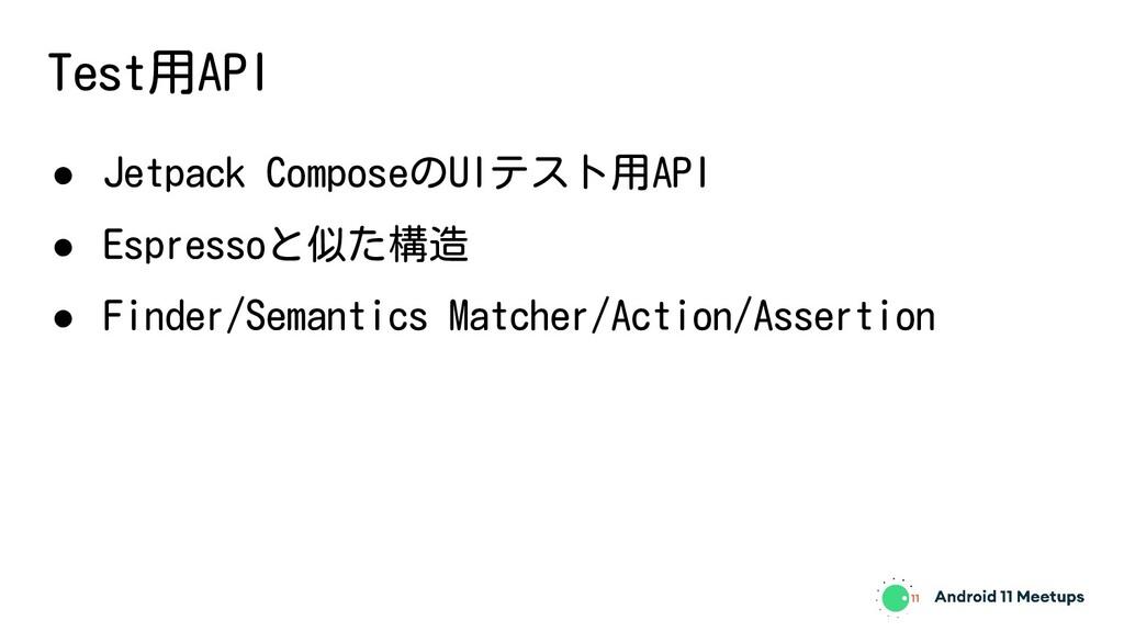 Test用API ● Jetpack ComposeのUIテスト用API ● Espresso...