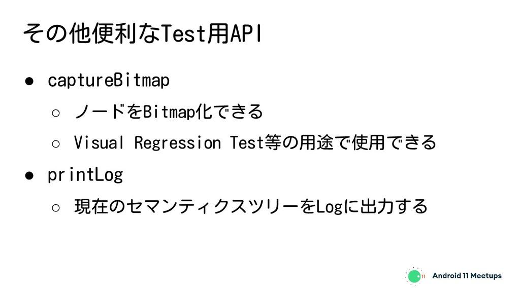 その他便利なTest用API ● captureBitmap ○ ノードをBitmap化できる...