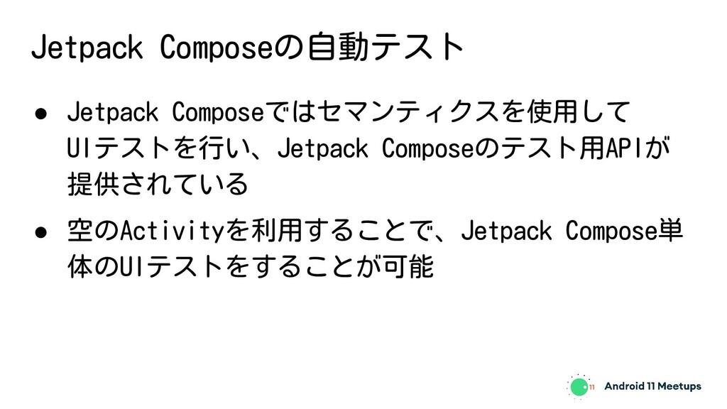 Jetpack Composeの自動テスト ● Jetpack Composeではセマンティク...