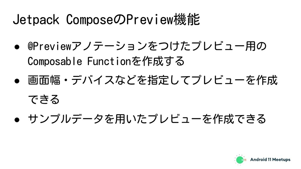 Jetpack ComposeのPreview機能 ● @Previewアノテーションをつけた...