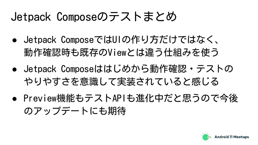 Jetpack Composeのテストまとめ ● Jetpack ComposeではUIの作り...