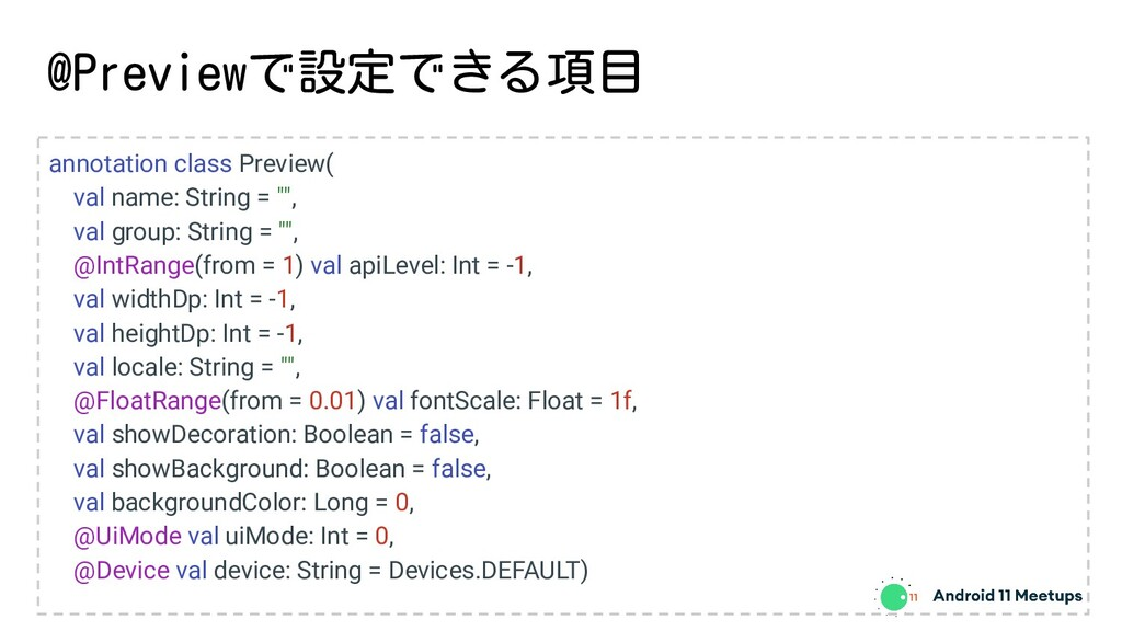 @Previewで設定できる項目 annotation class Preview( val ...
