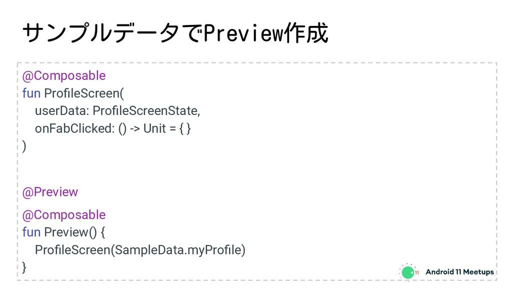 サンプルデータでPreview作成 @Composable fun ProfileScreen(...