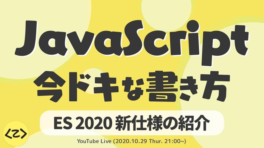 YouTube Live (2020.10.29 Thur. 21:00~)
