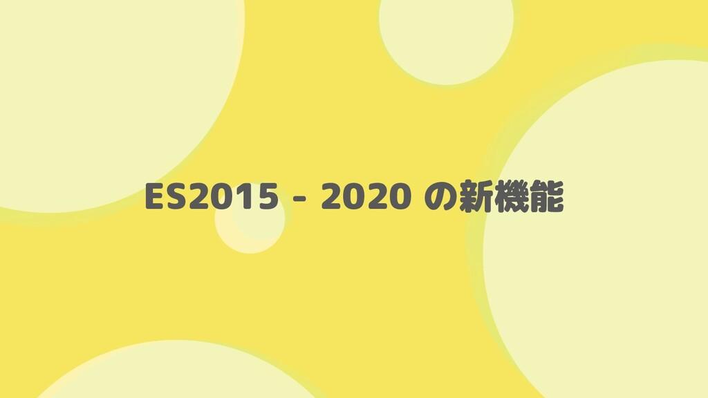 ES2015 - 2020 の新機能