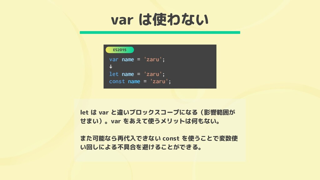 var は使わない var name = 'zaru'; ↓ let name = 'zaru...