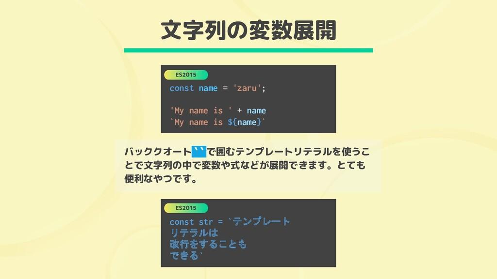 文字列の変数展開 const name = 'zaru'; 'My name is ' + n...