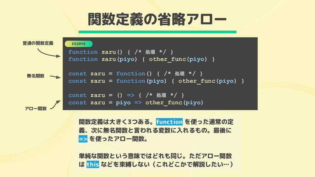 関数定義の省略アロー function zaru() { /* 処理 */ } functio...