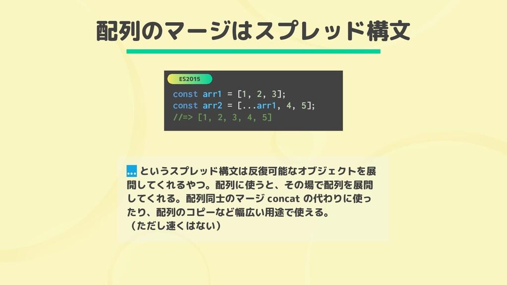 配列のマージはスプレッド構文 const arr1 = [1, 2, 3]; const ar...
