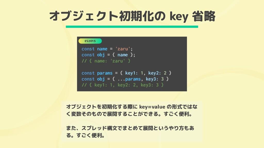 オブジェクト初期化の key 省略 const name = 'zaru'; const ob...