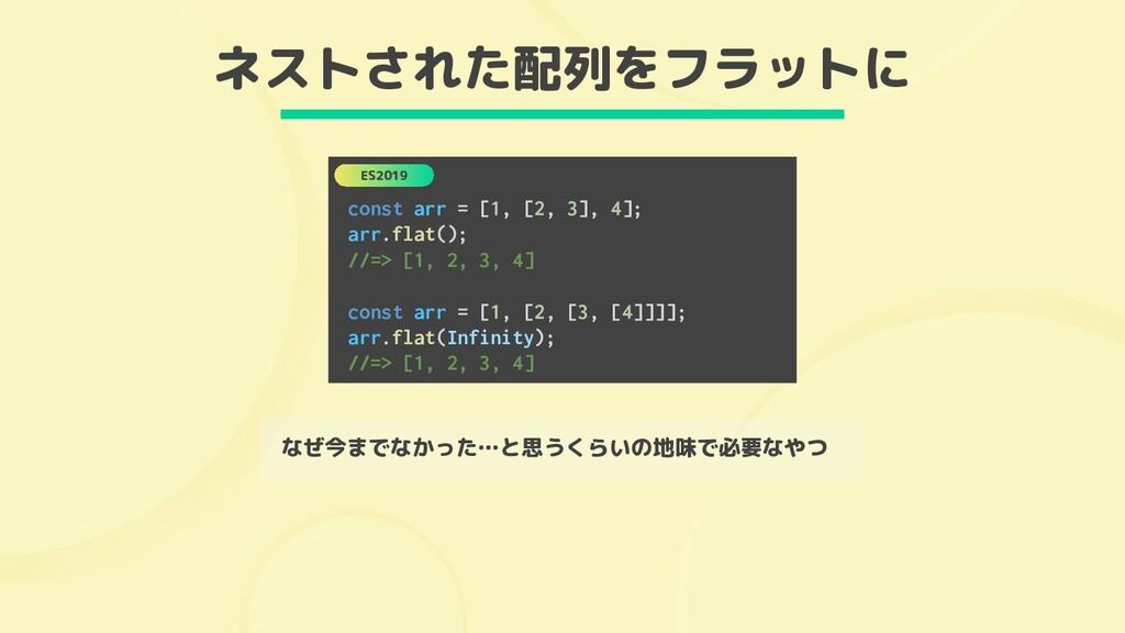 ネストされた配列をフラットに const arr = [1, [2, 3], 4]; arr....