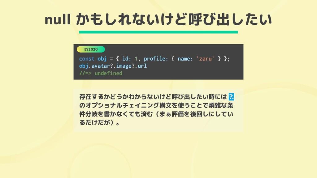 null かもしれないけど呼び出したい const obj = { id: 1, profil...