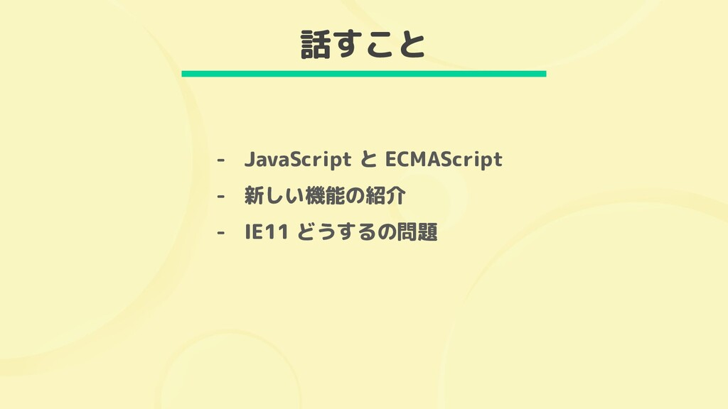 話すこと - JavaScript と ECMAScript - 新しい機能の紹介 - IE1...