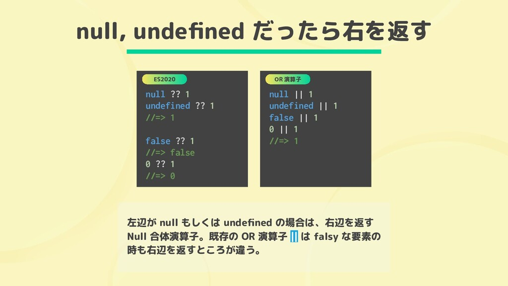 null, undefined だったら右を返す null ?? 1 undefined ?? ...