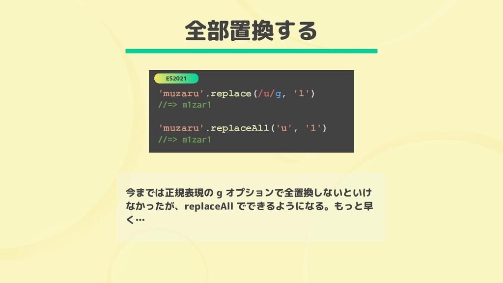 全部置換する 'muzaru'.replace(/u/g, '1') //=> m1zar1 ...