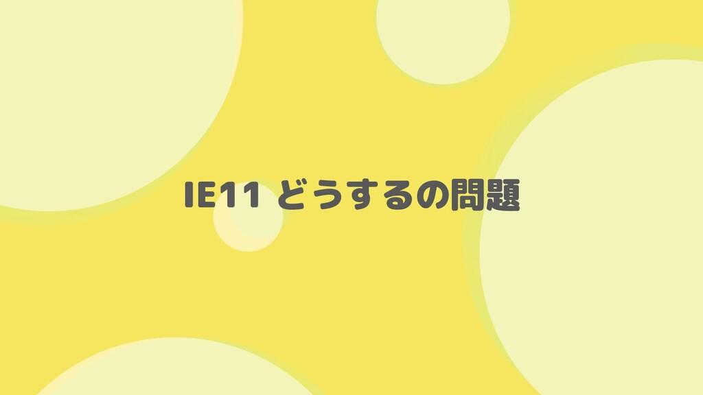 IE11 どうするの問題