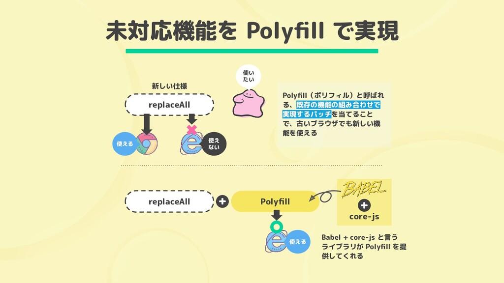 未対応機能を Polyfill で実現 使える 使え ない 使い たい replaceAll 新...