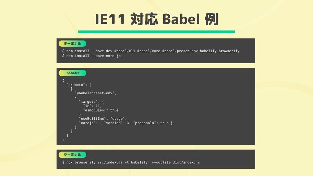 IE11 対応 Babel 例 $ npm install --save-dev @babel...