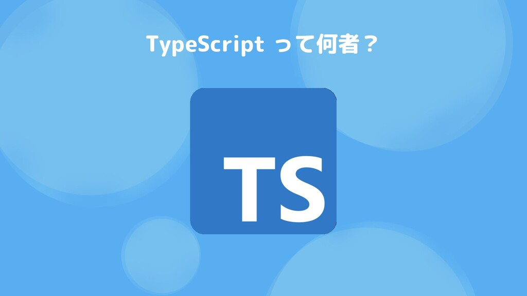 TypeScript って何者?