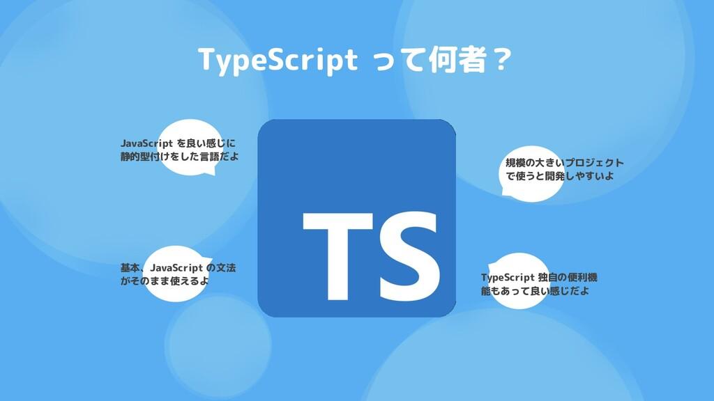 TypeScript って何者? JavaScript を良い感じに 静的型付けをした言語だよ...