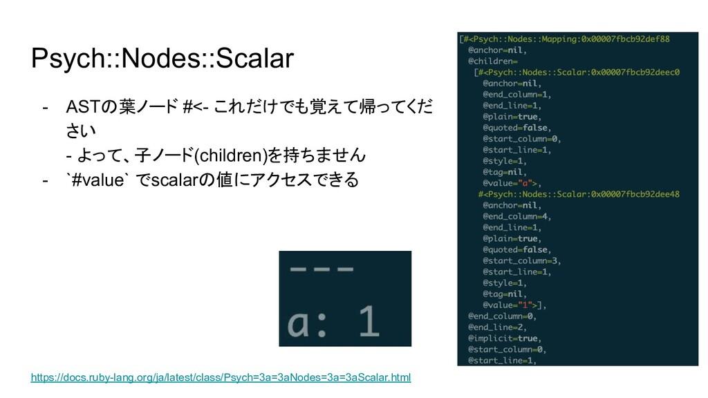 Psych::Nodes::Scalar - ASTの葉ノード #<- これだけでも覚えて帰っ...