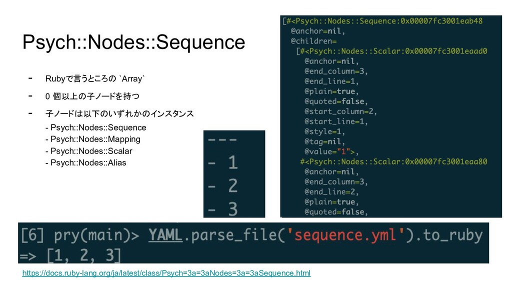 Psych::Nodes::Sequence - Rubyで言うところの `Array` - ...