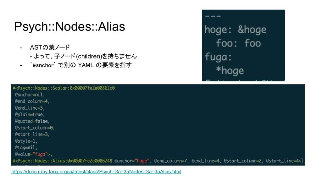 Psych::Nodes::Alias - ASTの葉ノード - よって、子ノード(child...