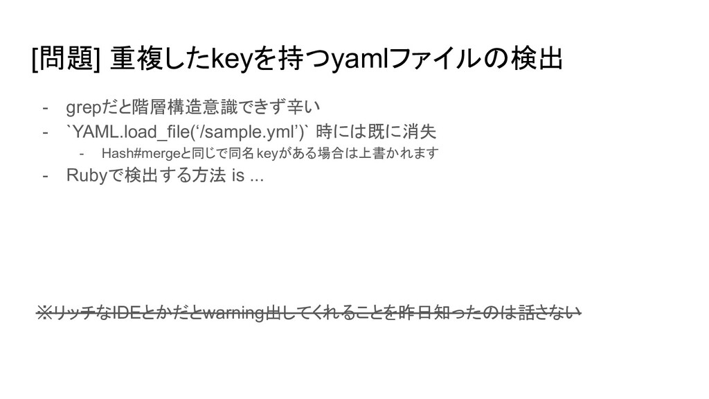 [問題] 重複したkeyを持つyamlファイルの検出 - grepだと階層構造意識できず辛い ...