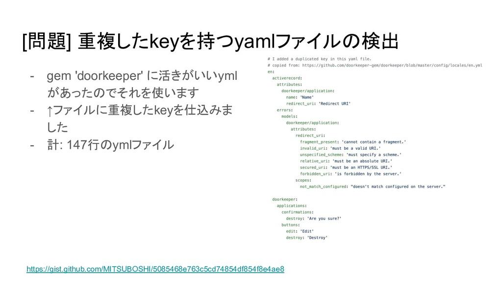 [問題] 重複したkeyを持つyamlファイルの検出 - gem 'doorkeeper' に...