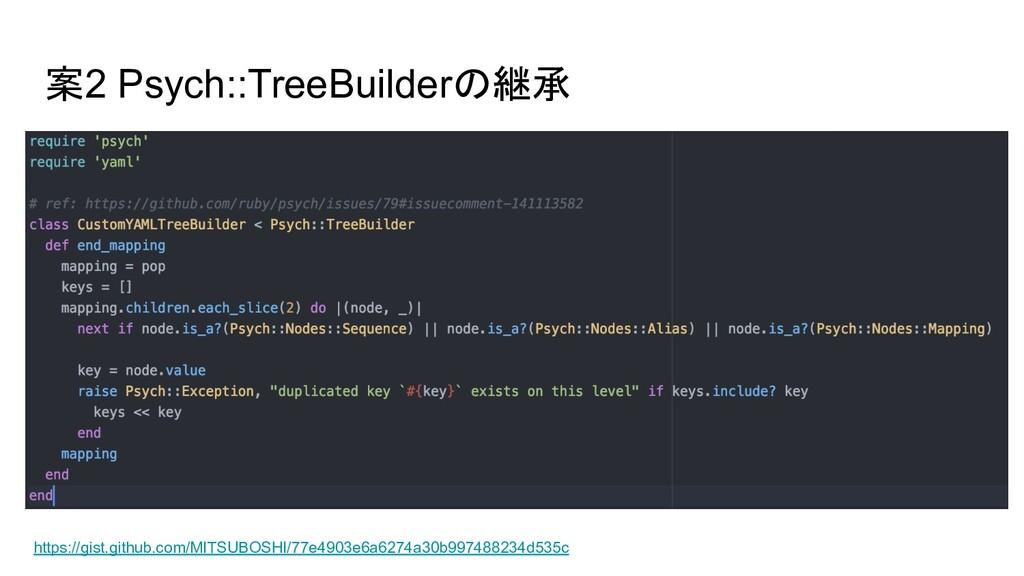 案2 Psych::TreeBuilderの継承 https://gist.github.co...